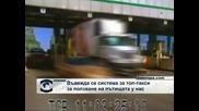 Правителството разработва система за тол  такси за пътищата