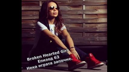 Broken Hearted Girl - Епизод 63 - Нека играта започне.