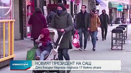 Новините на NOVA (21.01.2021 - обедна емисия)