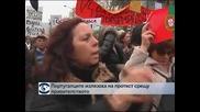 Португалците излязоха на протест срещу правителството