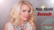 Премиера!!! Maja Nikolic - 2017 - Suvenir (hq) (bg sub)