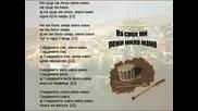 Na Srce Mi Lezi Mila Mamo - Macedonian Song