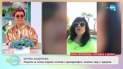 """Кичка Бодурова - Лас Вегас под карантина - """"На кафе"""" (06.04.2020)"""