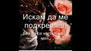 Искам да...