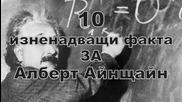 10 изненадващи факта за Алберт Айнщайн