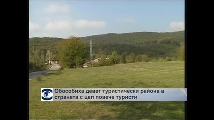 Обособиха девет туристически района в страната с цел повече туристи