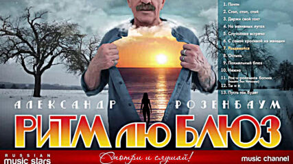 Александр Розенбаум ✮ Ритм Лю Блюз ✮ Премьера Альбома ✮ 2020 ✮