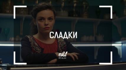 nb! Сладки (2017) - къс филм