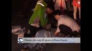 Най-малко 20 души са загинали при пожар в южнокорейска болница