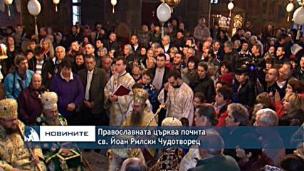 Православната църква почита св. Йоан Рилски Чудотворец
