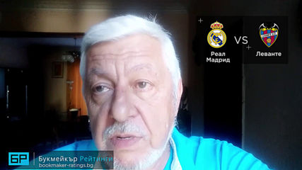 Реал Мадрид - Леванте // ПРОГНОЗА от Испания на Борис Касабов - Футболни прогнози 14.09.19