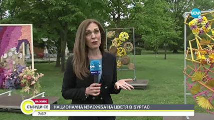 Изложба събира красиви творби от цветя в Бургас
