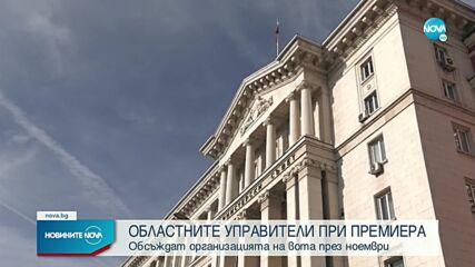 Стефан Янев се среща с областните управители
