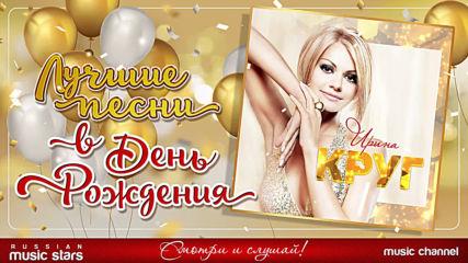 Ирина Круг - Лучшие Песни В День Рождения