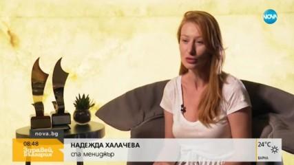 Българка е най-добрият СПА мениджър в света