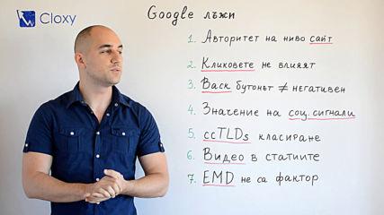 7 лъжи на Google свързани със SEO оптимизацията