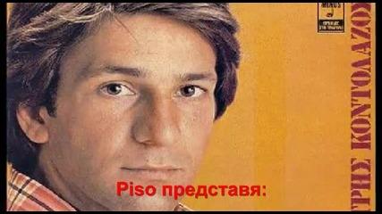 Dimitris Kontolazos-afta ta matia [превод]