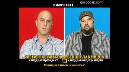Блиц - Светльо Витков и Венци Мицов