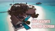 7те Най-тузарски и луксозни острови за частна почивка