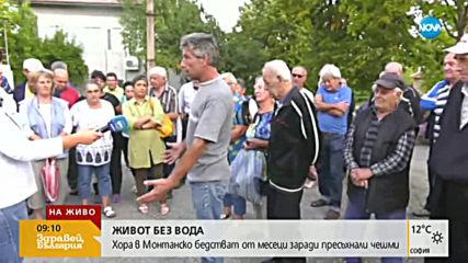 Жители на монтанско село готови да блокират Е-79 заради безводие