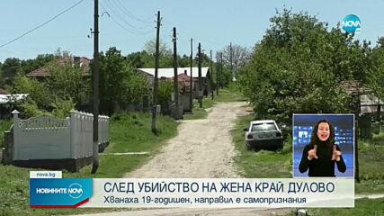 БРУТАЛНО УБИЙСТВО: Жена е намушкана 27 пъти с нож в дуловско село
