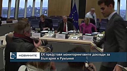 ЕК представя мониторинговите доклади за България и Румъния
