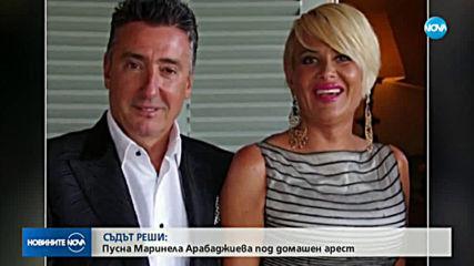 Домашен арест за Маринела Арабаджиева