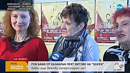 Рок баби от Казанлък пеят хитове на Queen