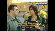 Най - Лудите Учители СМЯХ - Господари На Ефира 15.09.2008