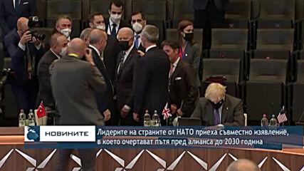 Лидерите на страните от НАТО приеха съвместно изявление, в което очертават пътя пред алианса до 2030