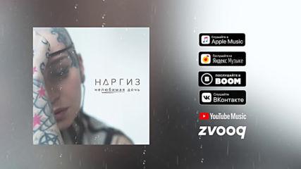 Наргиз - Нелюбимая дочь (премьера трека 2019)