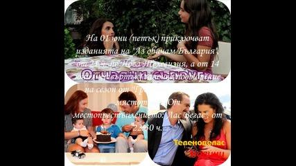 Турската версия на Отчаяни съпруги тръгва по Нова Телевизия от м. Юни