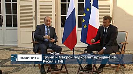 Тръмп и Макрон искат Русия да се върне във формата Г-8
