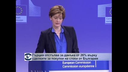 Гърция отстъпва за данъка от 26% върху сделките за покупки на стоки от България