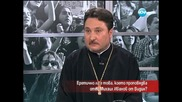 Еретично ли е това, което проповядва отец Михаил Иванов - Часът на Милен Цветков