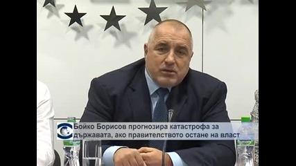 Бойко Борисов прогнозира катастрофа за държавата през 2015 година, ако правителството остане на власт