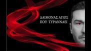 New Stratos Kaisaris - Daimonas Agios ( New Official Single 2013 )