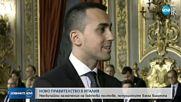 Новият премиер на Италия Джузепе Конте положи клетва