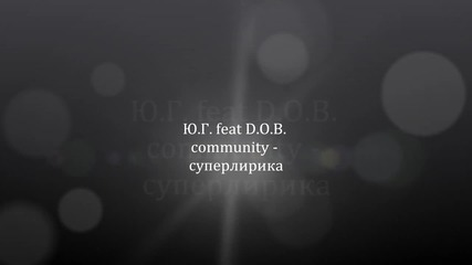 Ю.г. feat D.o.b. community , Ligalize - супер лирика