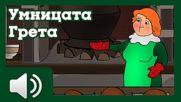 Умницата Грета - приказка за деца на български