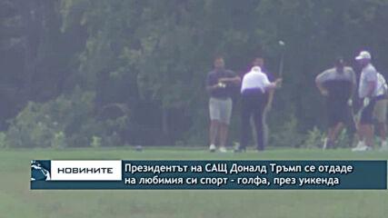 Президентът на САЩ Доналд Тръмп се отдаде на любимия си спорт - голфа, през уикенда