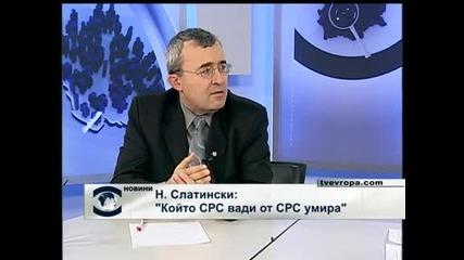 Николай Слатински с коментар за СРС