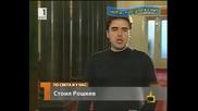 Господари на ефира - Репортерът с палавите раменца Стоил Рошкев