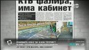 """В печата: За сбогом на Близнашки КТБ фалира - """"Здравей, България"""""""