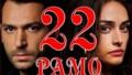 Рамо * Ramo еп.22 Бг.суб. Част 2