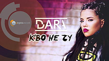 DARA - К'во не чу (Official HD)