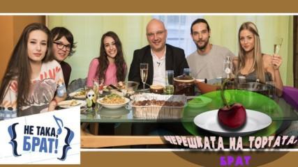 Черешката на тортата в Не, така брат + Изненада от шеф Манчев