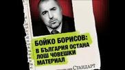 Бойко Борисов - лош човешки материал