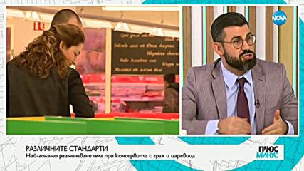 ДВОЕН СТАНДАРТ: Какво ядат в ЕС и какво ядем в България?