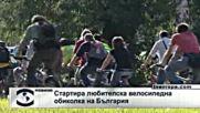 В България за първи път се провежда любителски веломаратон